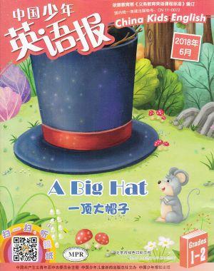 中国少年英语报一二年级版2018年6月期