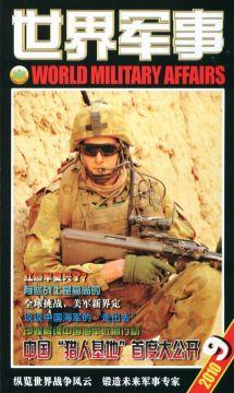 世界军事2010年9月期