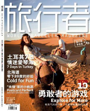 旅行者2009年03月杂志封面