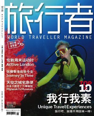 旅行者2008年8月刊