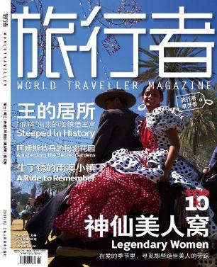 旅行者2009年2月刊
