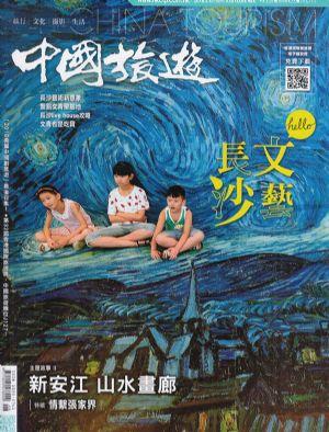 中国旅游2018年6月期