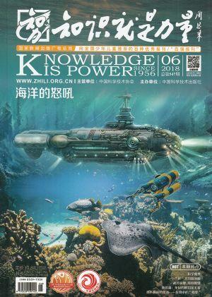 知识就是力量2018年6月期