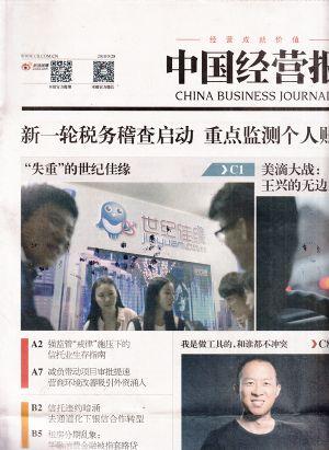 中国经营报2018年5月第4期