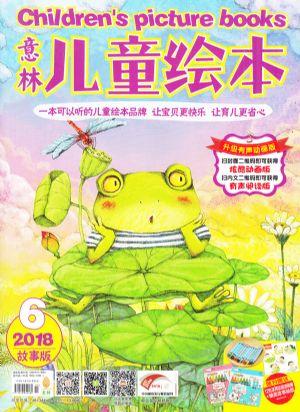 意林儿童绘本2018年6月期