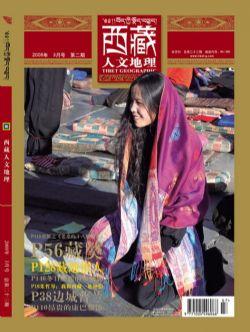 《西藏人文地理》2008年3月精彩文章导读