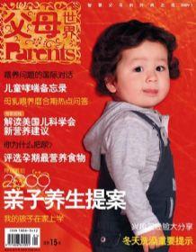 父母世界2009年1月刊