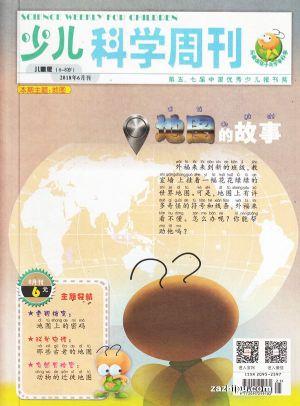 少儿科学周刊儿童版2018年6月期