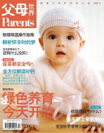 父母世界2008年11月刊