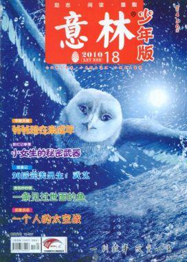 意林少年版2010年9月第2期