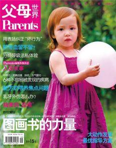父母世界2008年9月刊