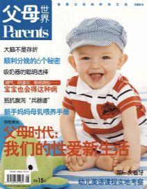 父母世界2008年8月刊