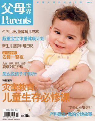 父母世界2008年7月刊