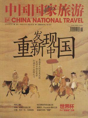 中国国家旅游2018年6月期