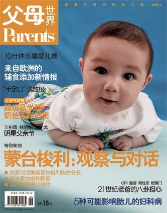 父母世界2008年6月刊