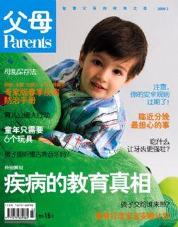 父母世界2008年3月刊