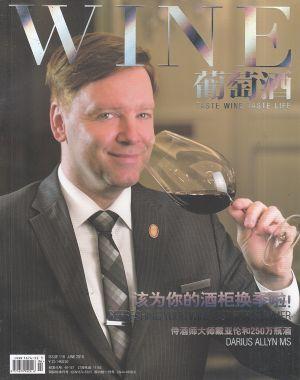 葡萄酒2018年6月期