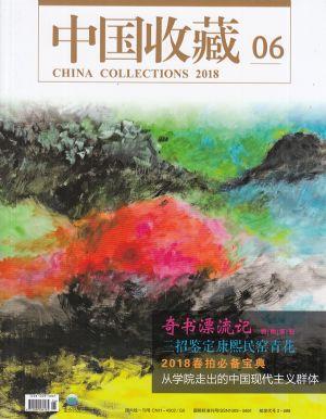 中国收藏2018年6月期