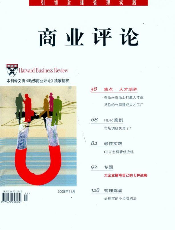 哈佛商业评论2008年11月