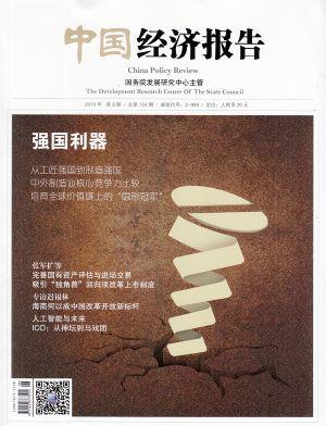 中国经济报告2018年6月期