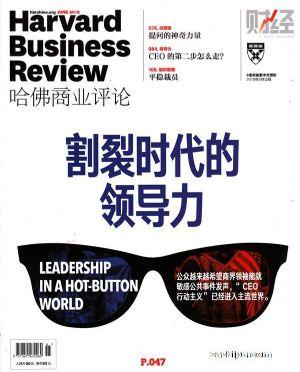 哈佛商业评论2018年6月期