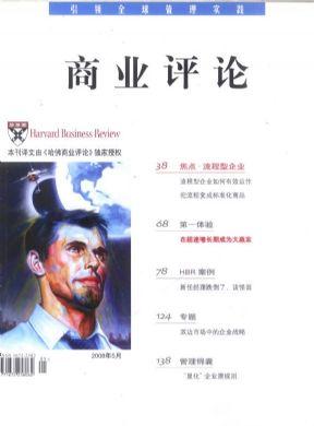 哈佛商业评论2008年5月