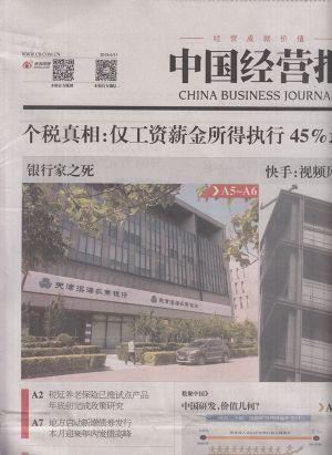 中国经营报2018年6月第2期