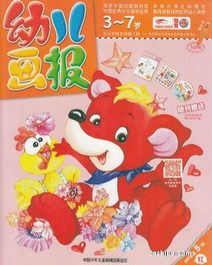 幼儿画报双月刊2018年5-6月期