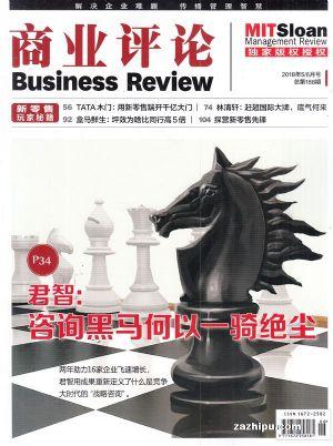 商业评论2018年5-6月期