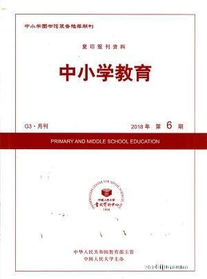 中小学教育2018年6月期