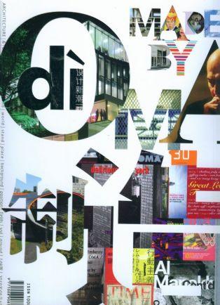 设计新潮2010年7月期