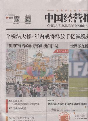 中国经营报2018年6月第4期