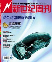 新世纪周刊2008033期封面和目录