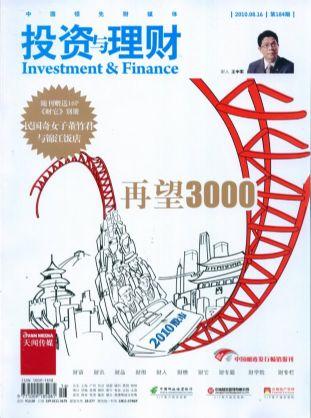 投资与理财2010年8月第2期