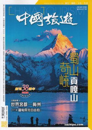 中国旅游2018年7月期