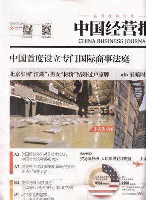 中国经营报2018年7月第1期