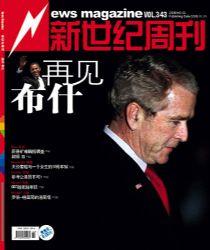 新世纪周刊2008032期封面和目录
