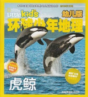 环球少年地理幼儿版2018年7月期