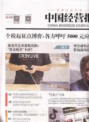 中国经营报2018年7月第2期