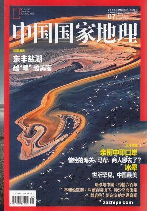 中国国家地理2018年7月期
