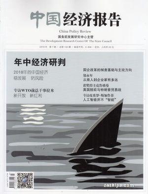 中国经济报告2018年7月期