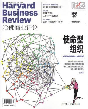 哈佛商业评论2018年7月期