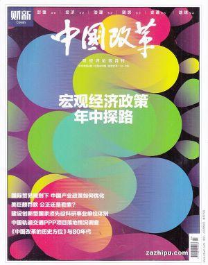 中国改革2018年第4期