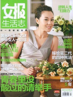 女报纪实版2010年10月期