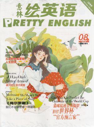 意林绘英语2018年8月期
