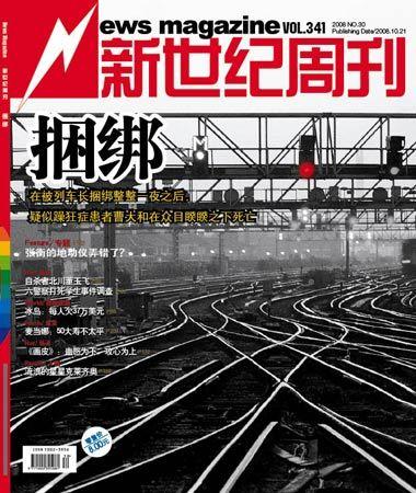 新世纪周刊2008030期封面及目录