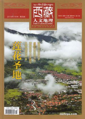 西藏人文地理2018年7月期