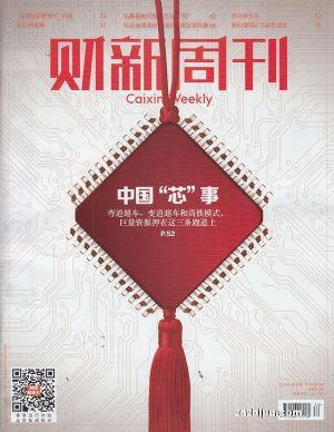 财新周刊2018年7月第5期待确认