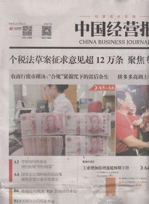 中国经营报2018年7月第5期待确认