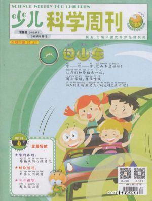 少儿科学周刊儿童版2018年8月期